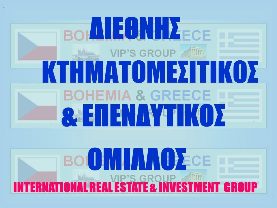 ... ΔΙΕΘΝΗΣ ΚΤΗΜΑΤΟΜΕΣΙΤΙΚΟΣ & ΕΠΕΝΔΥΤΙΚΟΣ ΟΜΙΛΛΟΣ INTERNATIONAL REAL ESTATE & INVESTMENT GROUP