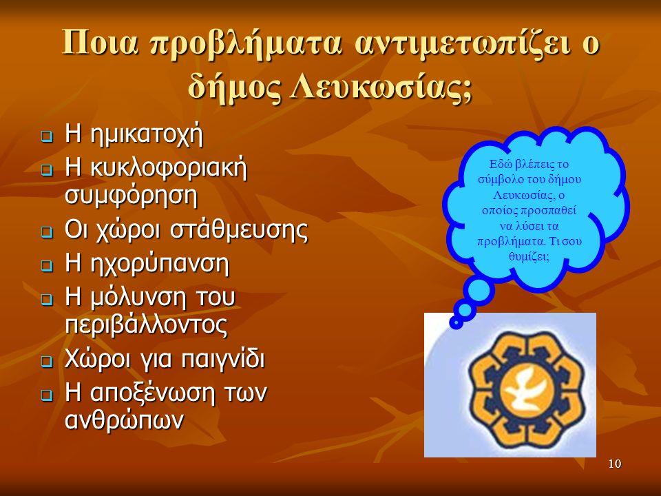 9 Λόγοι ανάπτυξης της πόλης  Η κεντρική της θέση  Η γύρω μορφολογία του εδάφους  Η συγκέντρωση υπηρεσιών (κυβερνητικών, υγείας κ.λ.π.)  Οι δυνατότ