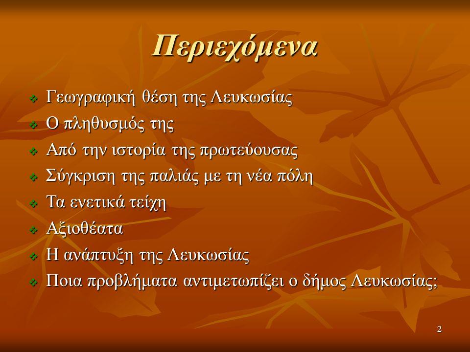 1 Λευκωσία, η πρωτεύουσα της Κύπρου Από την Χρυσούλα Ευτυχίου Ειδικότητα: Εκπαιδευτικός Δημοτικής