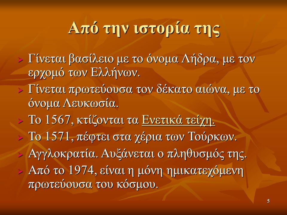 5 Από την ιστορία της  Γίνεται  Γίνεται βασίλειο με το όνομα Λήδρα, με τον ερχομό των Ελλήνων.