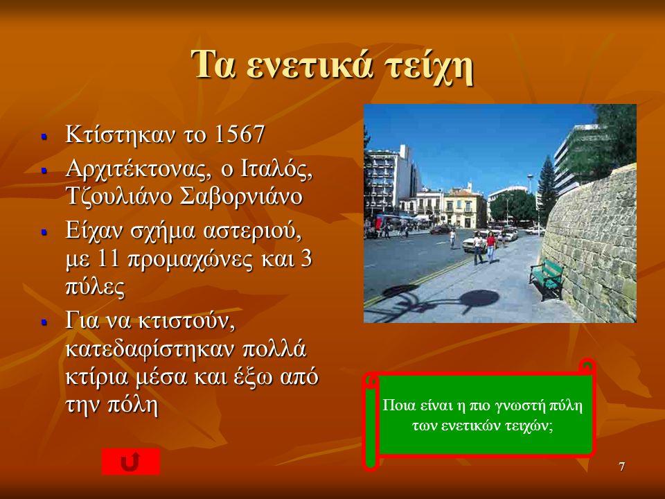 6 Σύγκριση της παλιάς, με τη νέα πόλη Παλιά πόλη Νέα πόλη Μέσα στα τείχη Έξω από τα τείχη Μικρή έκταση Μεγάλη έκταση Στενοί, γραφικοί δρόμοι Πλατιοί,