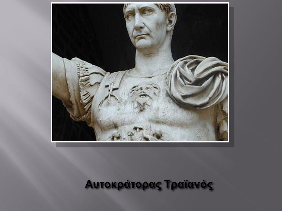 Αυτοκράτορας Τραϊανός Αυτοκράτορας Τραϊανός