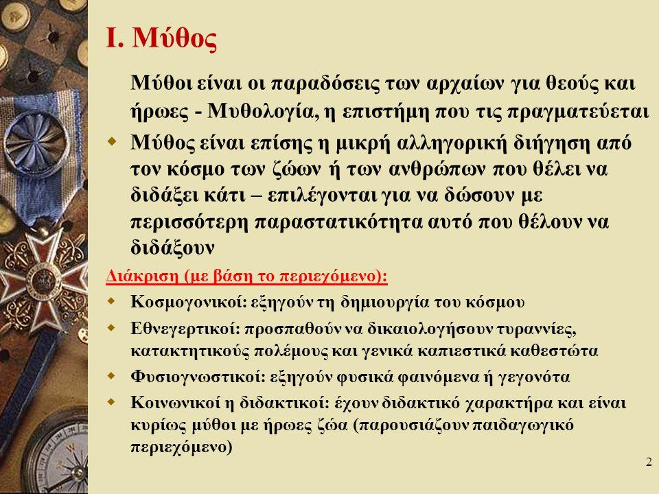 2 I. Μύθος Μύθοι είναι οι παραδόσεις των αρχαίων για θεούς και ήρωες - Μυθολογία, η επιστήμη που τις πραγματεύεται  Μύθος είναι επίσης η μικρή αλληγο