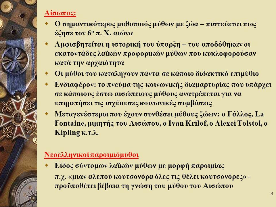 3 Αίσωπος:  Ο σημαντικότερος μυθοποιός μύθων με ζώα – πιστεύεται πως έζησε τον 6 ο π.