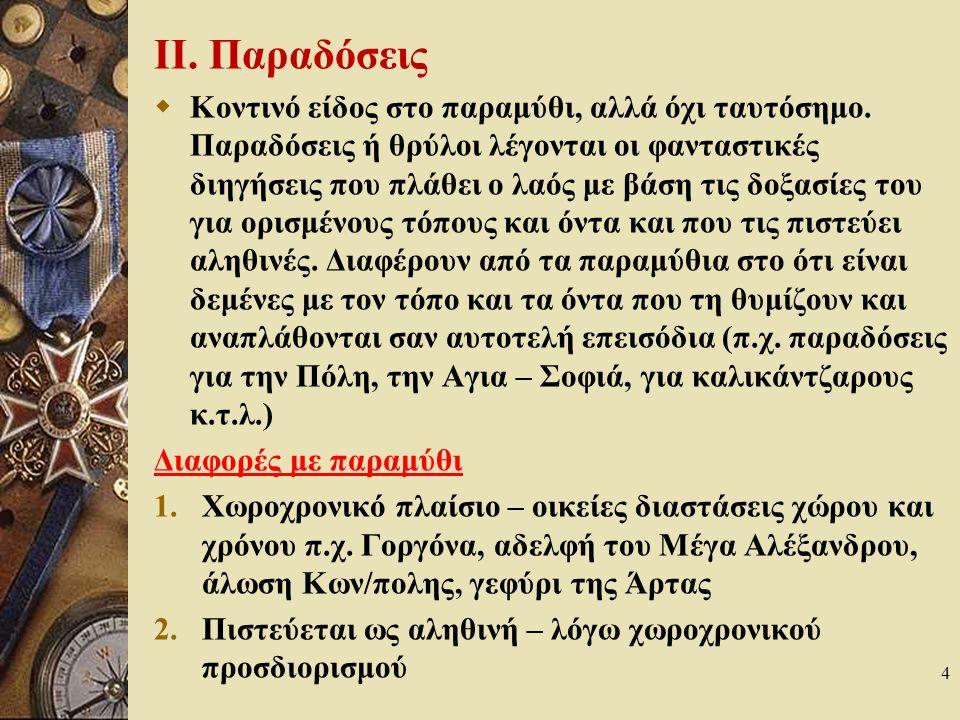 4 IΙ. Παραδόσεις  Κοντινό είδος στο παραμύθι, αλλά όχι ταυτόσημο.
