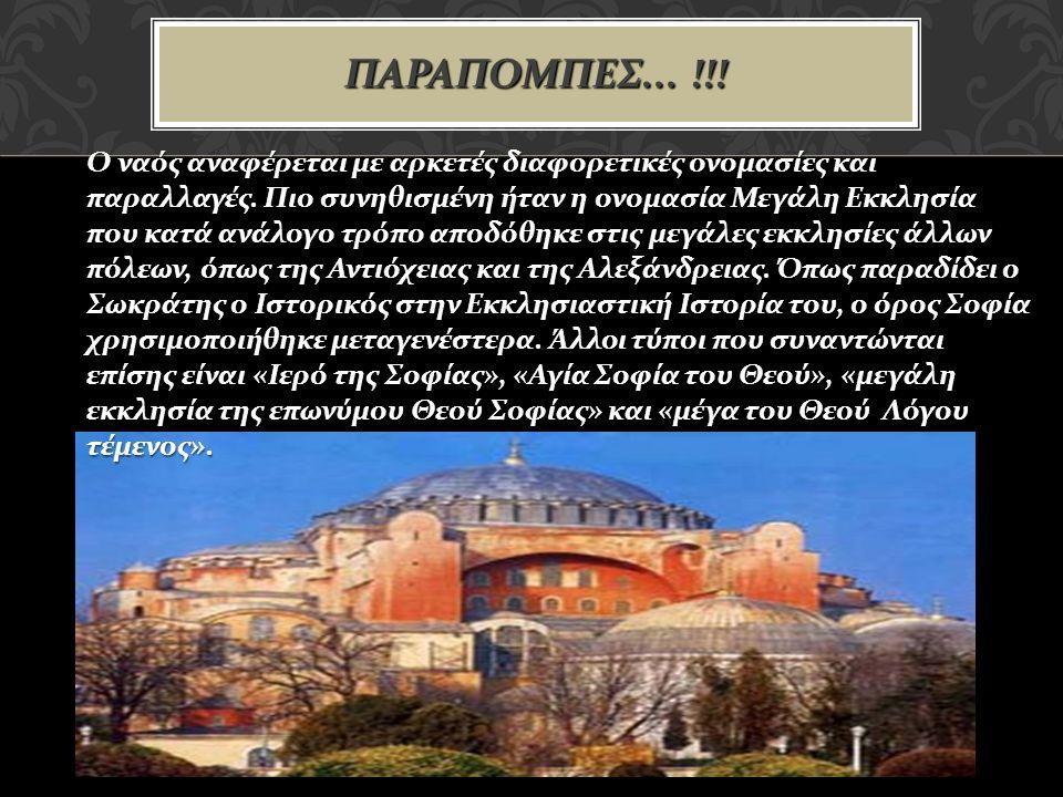 ΠΑΡΑΠΟΜΠΕΣ... !!. O ναός αναφέρεται με αρκετές διαφορετικές ονομασίες και παραλλαγές.