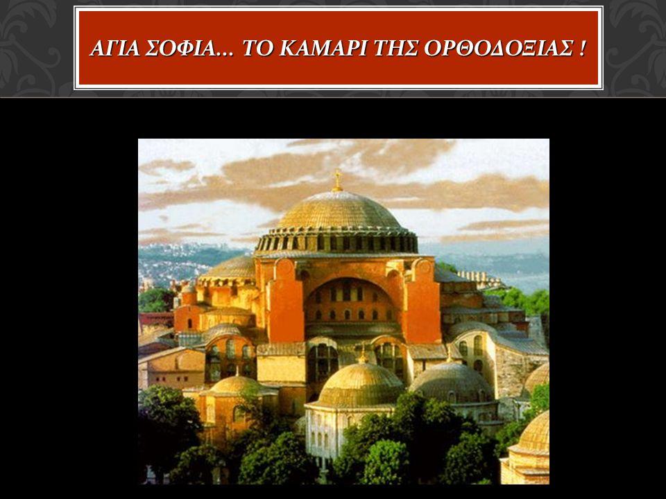 Η ΙΣΤΟΡΙΑ ΤΗΣ...Πρώτος ναός : 360 μ.Χ επί Κων/νου Β' - Κάηκε το 404 μ.Χ Ξαναχτίστηκε το 415 μ.