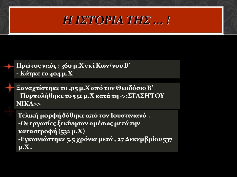 ~ Ο ΙΔΡΥΤΗΣ ~ Ο αυτοκράτορας Ιουστινιανός αποφάσισε να κτίσει νέα Εκκλησία και ανέθεσε το έργο αυτό σε δύο Έλληνες της Μ.Ασίας, στον Ανθέμιο από τις Τράλλεις,μηχανικό,γλύπτη και ζωγράφο, και στον Ισίδωρο από την Μίλητο που ήταν μαθηματικός.