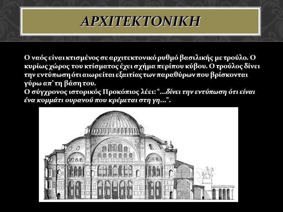 ΑΡΧΙΤΕΚΤΟΝΙΚΗ Ο ναός είναι κτισμένος σε αρχιτεκτονικό ρυθμό βασιλικής με τρούλο.