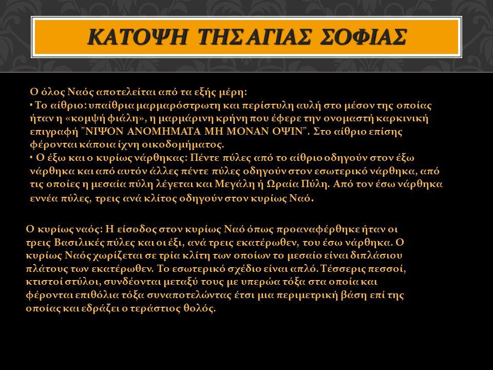 ΔΟΜΙΚΟ ΜΕΡΟΣ