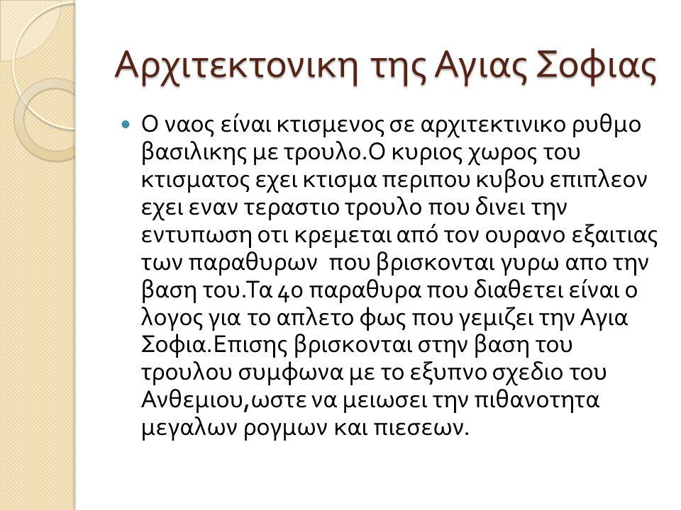 Η επιβιωση της απο τους σεισμους Το αντισεισμικο σχεδιο του Αυθεμιου κρατησε ζωντανη την Αγια Σοφια μεχρι και σημερα : θριμματισμενο τουβλο + ασβεστης + νερο + αμμο = αρχαιος σοβας Λογω της αναμιξης αυτης, ο σοβας αντεξε στην παροδο του χρονου για τουλαχιστον 1500 χρονια.