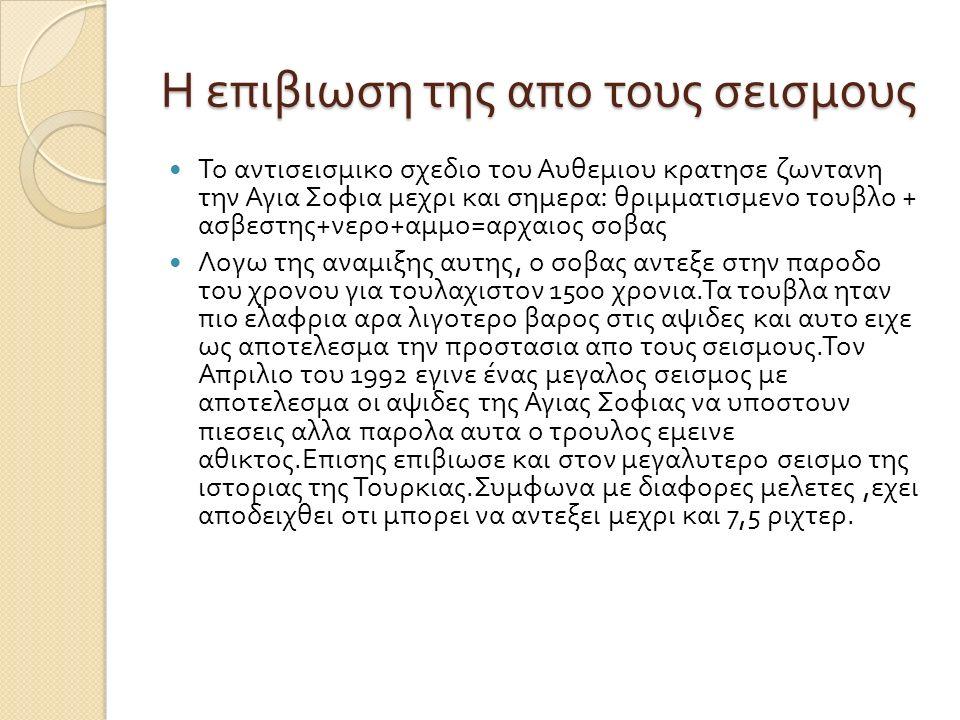 Σημαντικες πληροφοριες Η Αγια Σοφια ειναι το λαμπροτερο κτισμα της βυζαντινης τεχνης .