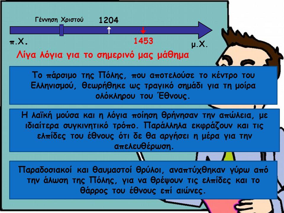 μ.Χ. Γέννηση Χριστού 1204 1453 π.Χ.