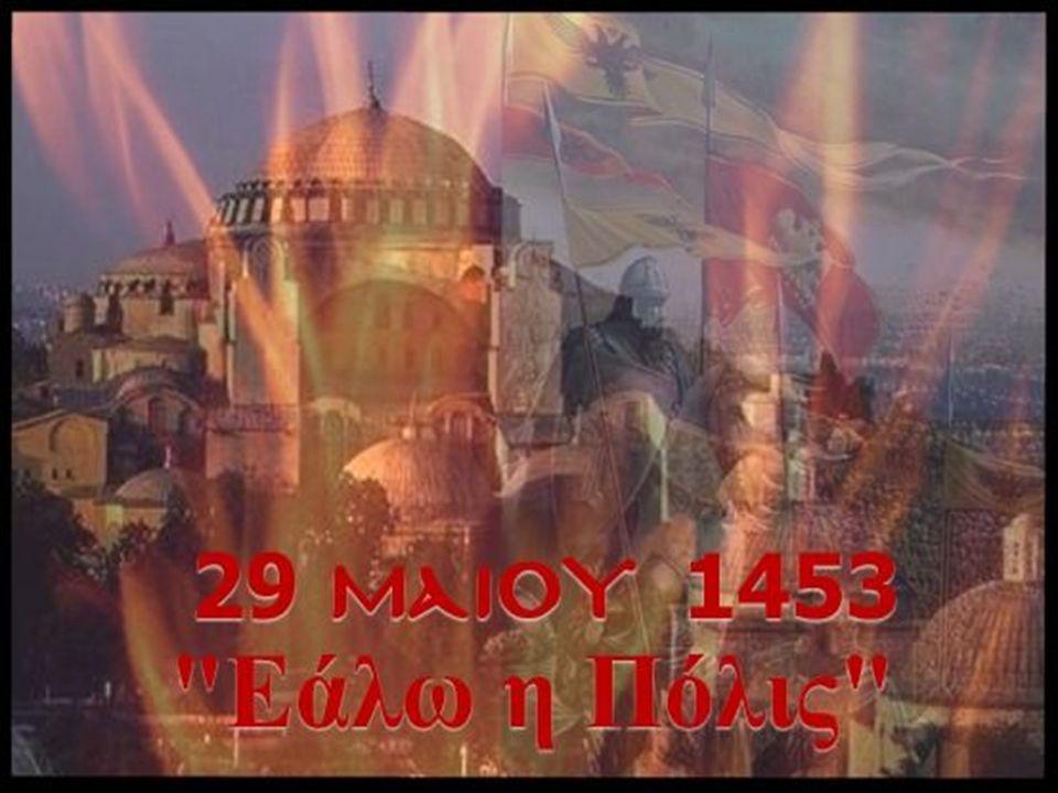 Οι Τούρκοι κατακτούν την Βασιλεύουσα και κάπου εκεί η ιστορία σταματά…