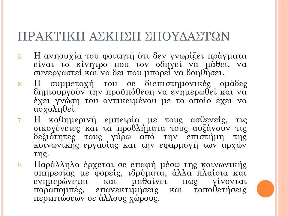 ΠΡΑΚΤΙΚΗ ΑΣΚΗΣΗ ΣΠΟΥΔΑΣΤΩΝ 5.