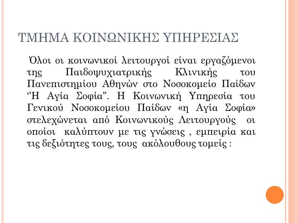 ΤΜΗΜΑ ΚΟΙΝΩΝΙΚΗΣ ΥΠΗΡΕΣΙΑΣ Όλοι οι κοινωνικοί λειτουργοί είναι εργαζόμενοι της Παιδοψυχιατρικής Κλινικής του Πανεπιστημίου Αθηνών στο Νοσοκομείο Παίδων ''Η Αγία Σοφία''.