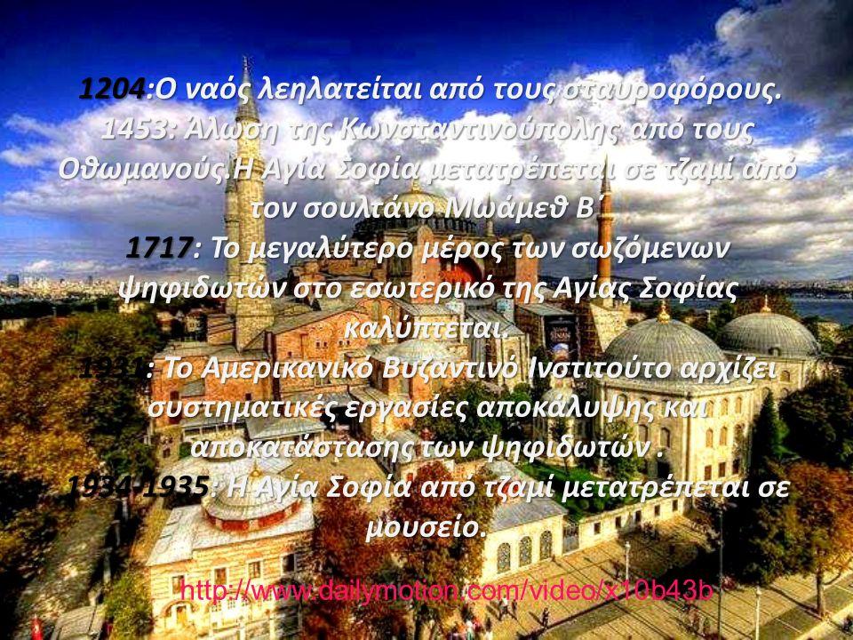 1204:Ο ναός λεηλατείται από τους σταυροφόρους.