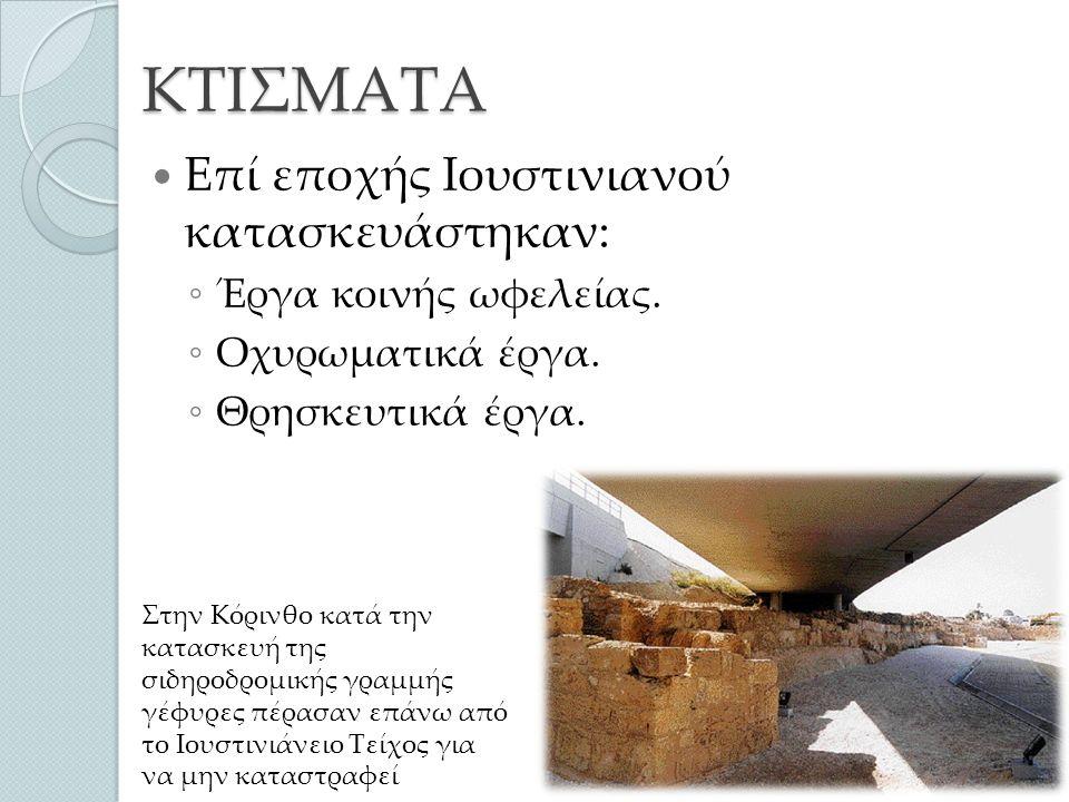 ΚΤΙΣΜΑΤΑ Επί εποχής Ιουστινιανού κατασκευάστηκαν: ◦ Έργα κοινής ωφελείας.
