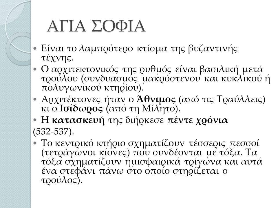 ΑΓΙΑ ΣΟΦΙΑ Είναι το λαμπρότερο κτίσμα της βυζαντινής τέχνης.