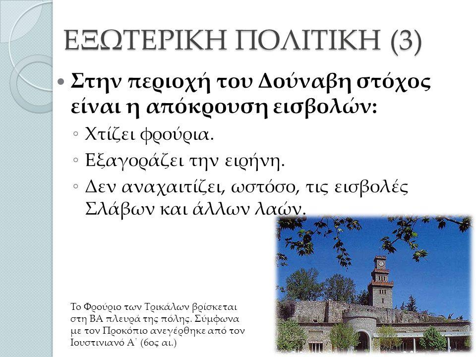 ΕΞΩΤΕΡΙΚΗ ΠΟΛΙΤΙΚΗ (3) Στην περιοχή του Δούναβη στόχος είναι η απόκρουση εισβολών: ◦ Χτίζει φρούρια.