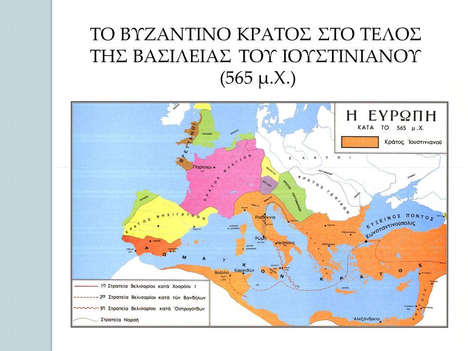ΤΟ ΒΥΖΑΝΤΙΝΟ ΚΡΑΤΟΣ ΣΤΟ ΤΕΛΟΣ ΤΗΣ ΒΑΣΙΛΕΙΑΣ ΤΟΥ ΙΟΥΣΤΙΝΙΑΝΟΥ (565 μ.Χ.)