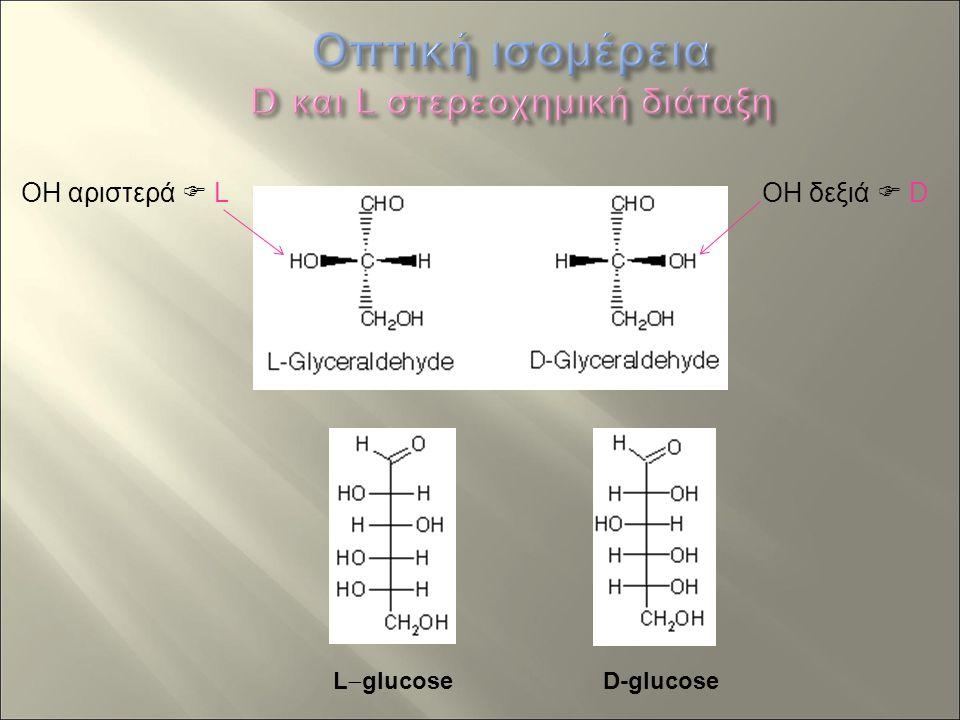 OH δεξιά  DOH αριστερά  L D-glucose L  glucose
