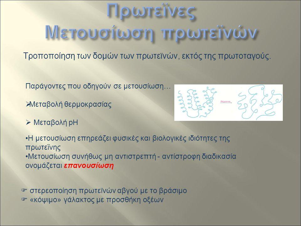 Τροποποίηση των δομών των πρωτεϊνών, εκτός της πρωτοταγούς.