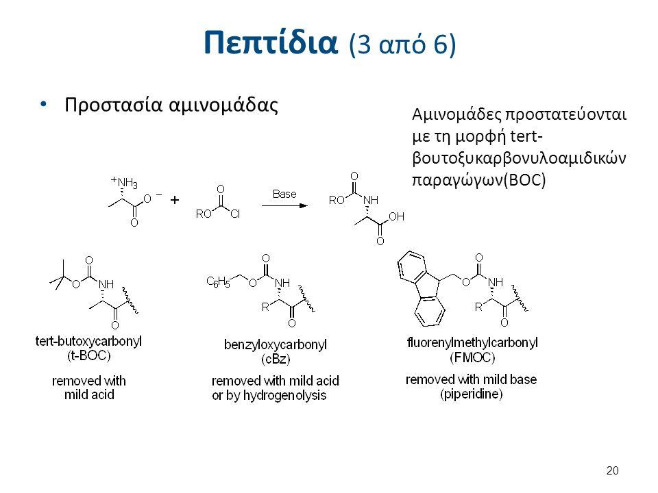 Πεπτίδια (3 από 6) Προστασία αμινομάδας 20 Αμινομάδες προστατεύονται με τη μορφή tert- βουτοξυκαρβονυλοαμιδικών παραγώγων(ΒΟC)