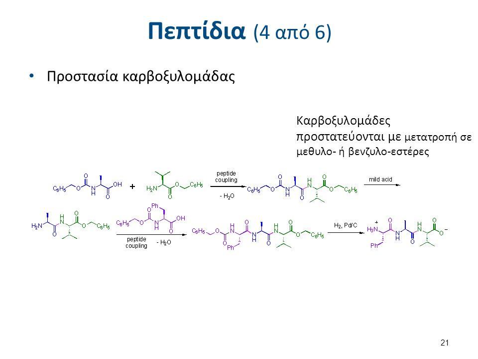 Πεπτίδια (4 από 6) Προστασία καρβοξυλομάδας 21 Καρβοξυλομάδες προστατεύονται με μετατροπή σε μεθυλο- ή βενζυλο-εστέρες