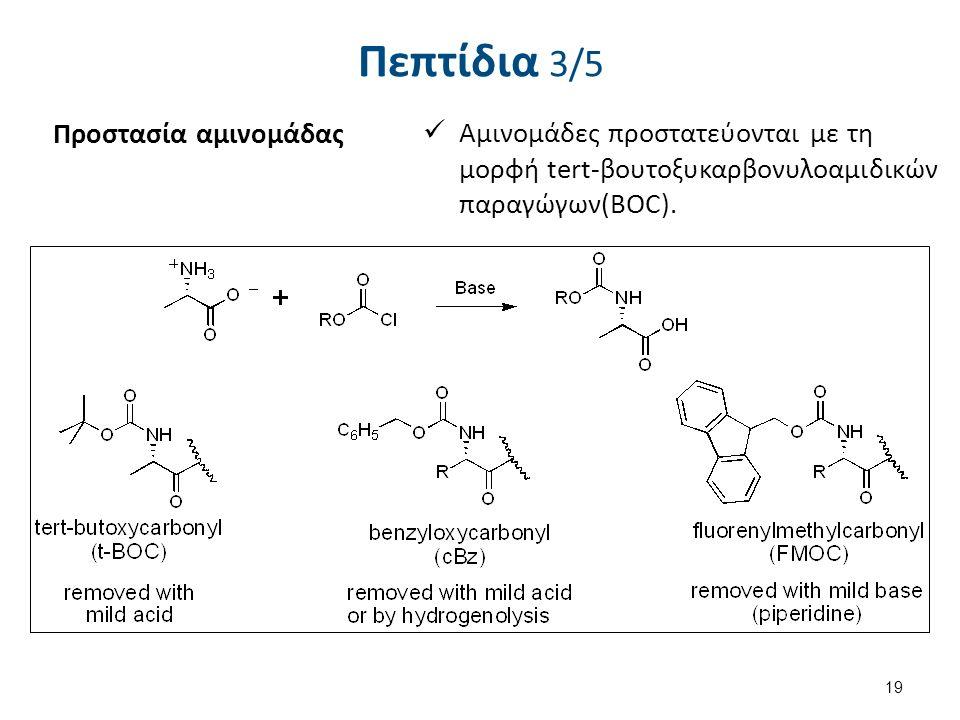 Πεπτίδια 3/5 Προστασία αμινομάδας Αμινομάδες προστατεύονται με τη μορφή tert-βουτοξυκαρβονυλοαμιδικών παραγώγων(ΒΟC). 19