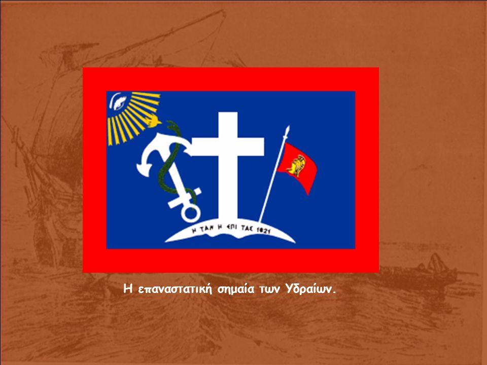 Η επαναστατική σημαία των Υδραίων.