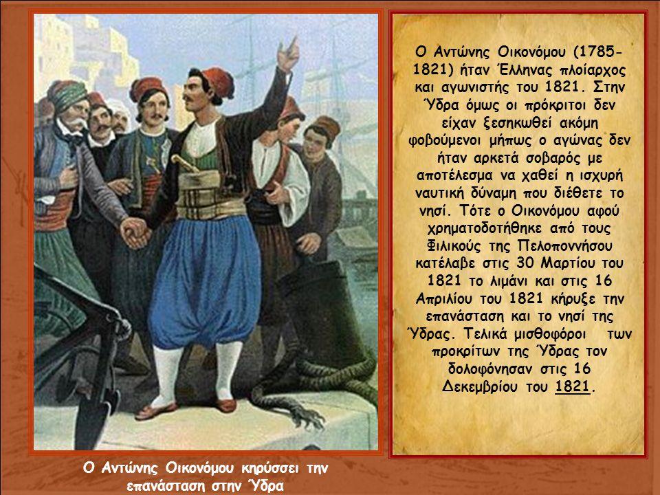 Ο Αντώνης Οικονόμου κηρύσσει την επανάσταση στην Ύδρα Ο Αντώνης Οικονόμου (1785- 1821) ήταν Έλληνας πλοίαρχος και αγωνιστής του 1821.