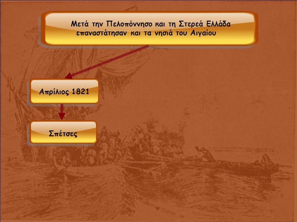 Ελληνικά καράβια Λιγότερα σε αριθμό από τα Τουρκικά Μικρότερα Ταχύτερα Έμπειρα πληρώματα Κυριάρχησαν στο Αιγαίο