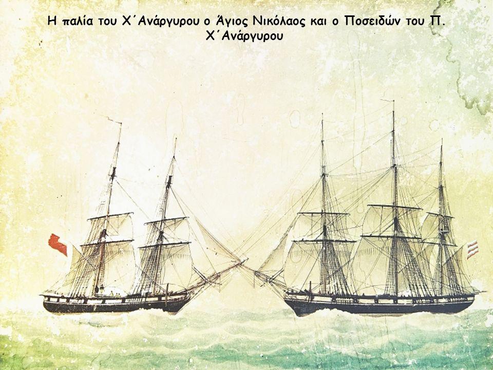 Η παλία του Χ΄Ανάργυρου ο Άγιος Νικόλαος και ο Ποσειδών του Π. Χ΄Ανάργυρου