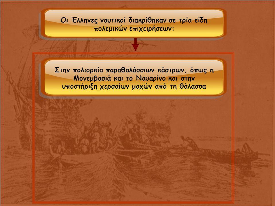Οι Έλληνες ναυτικοί διακρίθηκαν σε τρία είδη πολεμικών επιχειρήσεων: Στην πολιορκία παραθαλάσσιων κάστρων, όπως η Μονεμβασιά και το Ναυαρίνο και στην υποστήριξη χερσαίων μαχών από τη θάλασσα