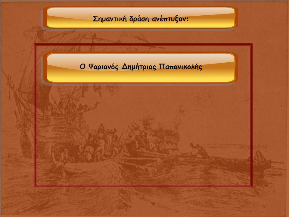 Σημαντική δράση ανέπτυξαν: Ο Ψαριανός Δημήτριος Παπανικολής