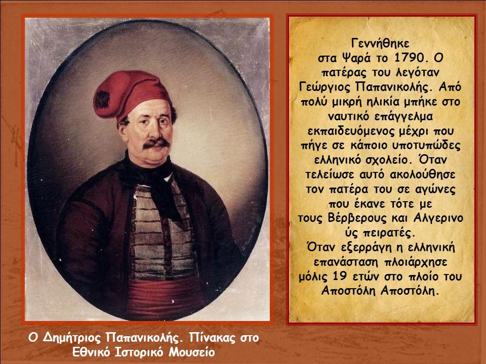 Γεννήθηκε στα Ψαρά το 1790. Ο πατέρας του λεγόταν Γεώργιος Παπανικολής.