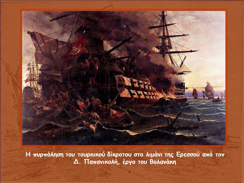 Η πυρπόληση του τουρκικού δίκροτου στο λιμάνι της Ερεσσού από τον Δ. Παπανικολή, έργο του Βολανάκη
