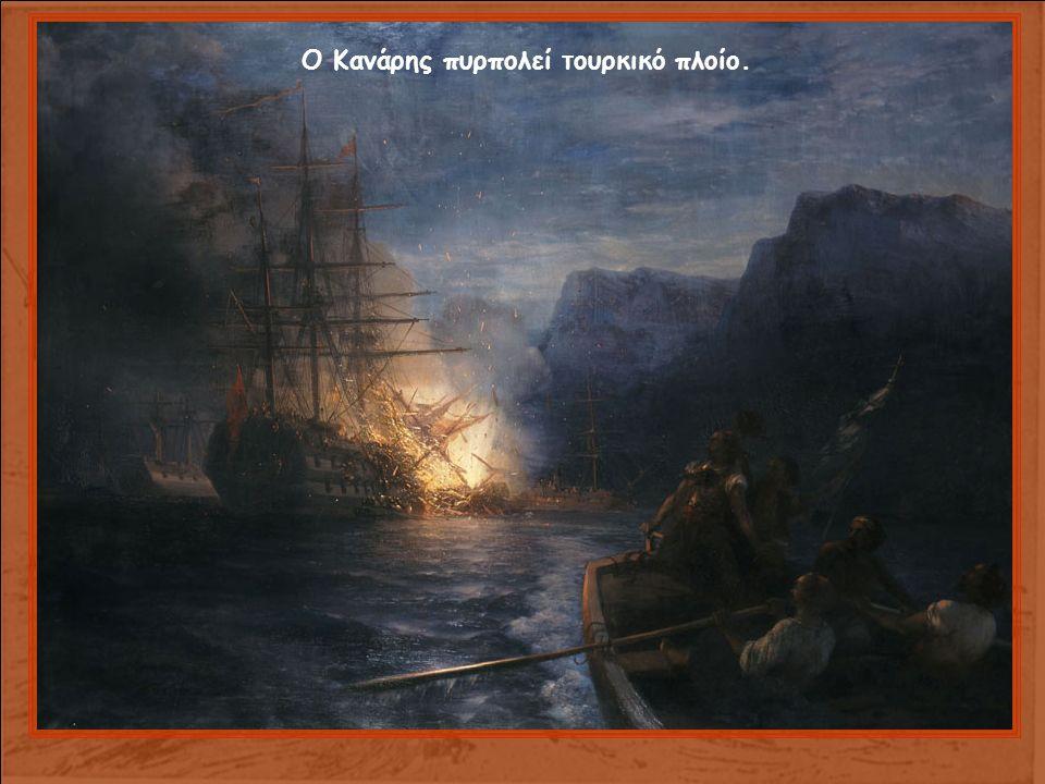 Ο Κανάρης πυρπολεί τουρκικό πλοίο.