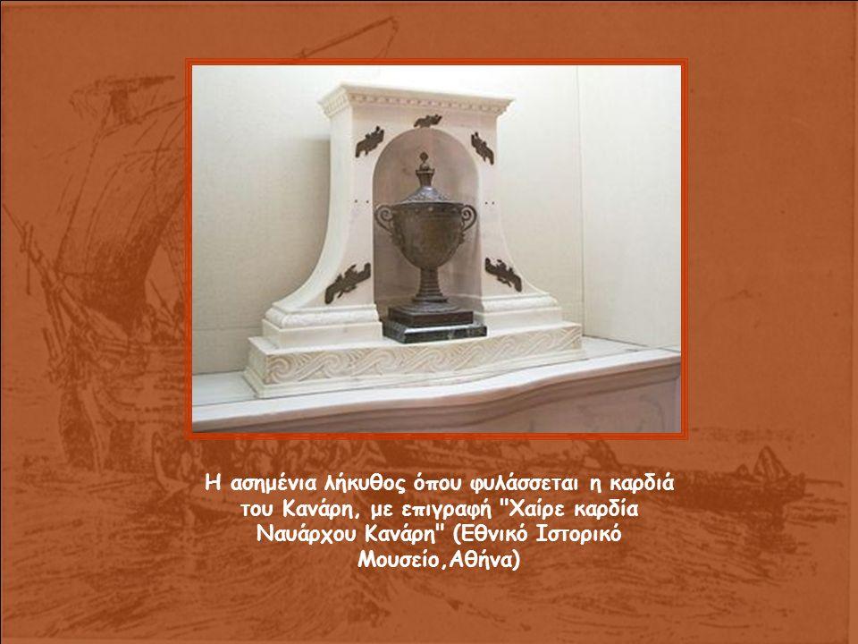 Η ασημένια λήκυθος όπου φυλάσσεται η καρδιά του Κανάρη, με επιγραφή Χαίρε καρδία Ναυάρχου Κανάρη (Εθνικό Ιστορικό Μουσείο,Αθήνα)