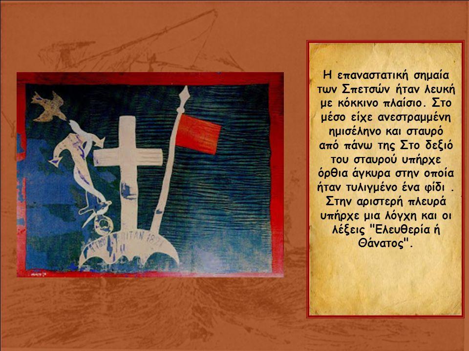 Η επαναστατική σημαία των Σπετσών ήταν λευκή με κόκκινο πλαίσιο.