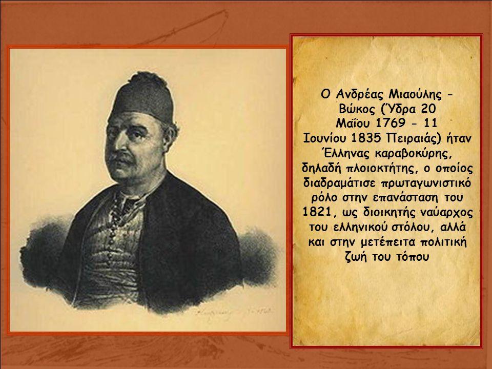 Ο Ανδρέας Μιαούλης - Βώκος (Ύδρα 20 Μαΐου 1769 - 11 Ιουνίου 1835 Πειραιάς) ήταν Έλληνας καραβοκύρης, δηλαδή πλοιοκτήτης, ο οποίος διαδραμάτισε πρωταγωνιστικό ρόλο στην επανάσταση του 1821, ως διοικητής ναύαρχος του ελληνικού στόλου, αλλά και στην μετέπειτα πολιτική ζωή του τόπου