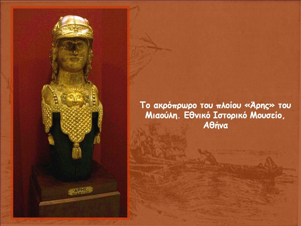 Το ακρόπρωρο του πλοίου «Άρης» του Μιαούλη. Εθνικό Ιστορικό Μουσείο, Αθήνα