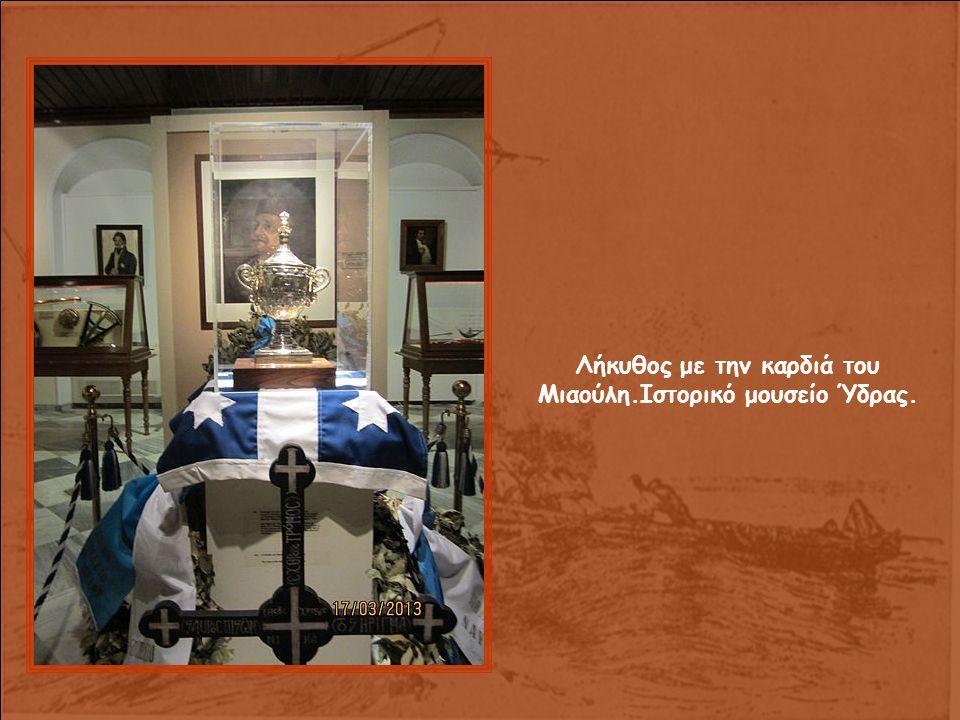 Λήκυθος με την καρδιά του Μιαούλη.Ιστορικό μουσείο Ύδρας.