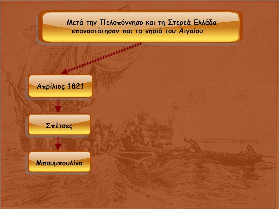 Μετά την Πελοπόννησο και τη Στερεά Ελλάδα επαναστάτησαν και τα νησιά του Αιγαίου Απρίλιος 1821 Σπέτσες Μπουμπουλίνα