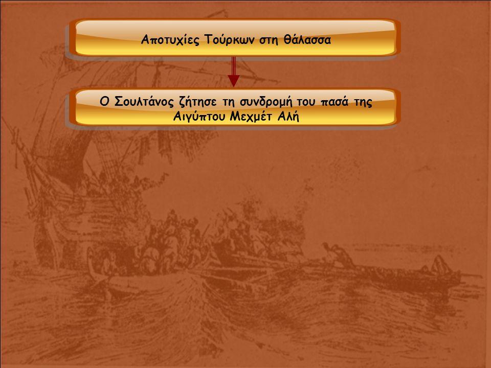 Αποτυχίες Τούρκων στη θάλασσα Ο Σουλτάνος ζήτησε τη συνδρομή του πασά της Αιγύπτου Μεχμέτ Αλή