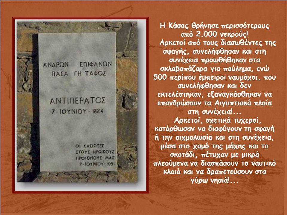 Η Κάσος θρήνησε περισσότερους από 2.000 νεκρούς.