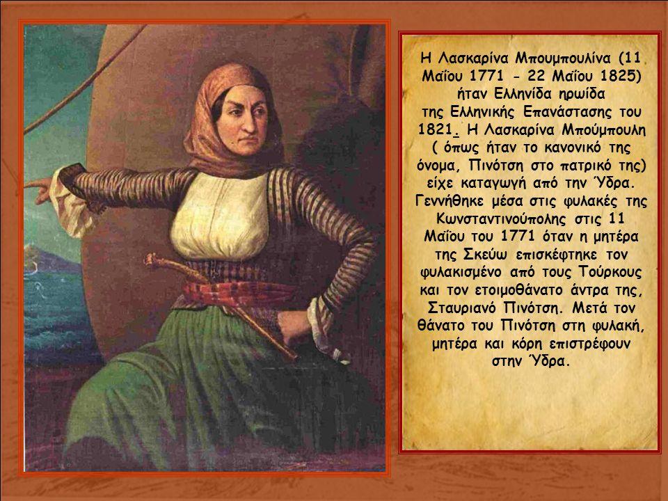 Πίνακας του 1827 από τον Adam de Friedel, που απεικονίζει την Μπουμπουλίνα Η Λασκαρίνα έκανε δυο γάμους, τον πρώτο στα 17 της χρόνια με τον Δημήτριο Γιάννουζα και τον δεύτερο στα 30 της με τον Δημήτριο Μπούμπουλη.