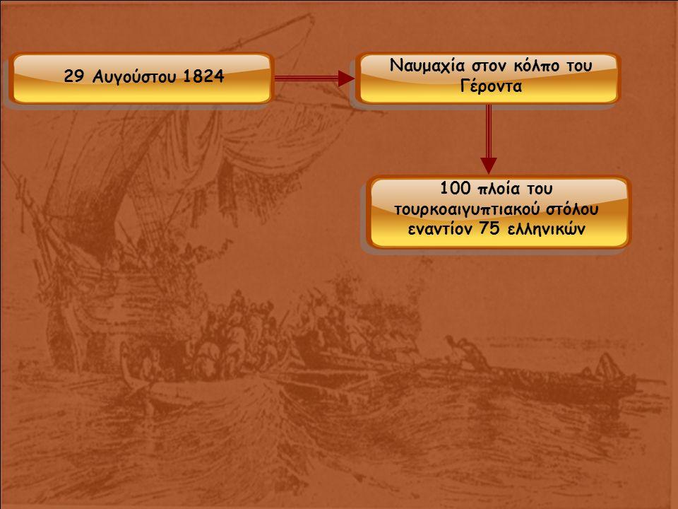 29 Αυγούστου 1824 Ναυμαχία στον κόλπο του Γέροντα 100 πλοία του τουρκοαιγυπτιακού στόλου εναντίον 75 ελληνικών