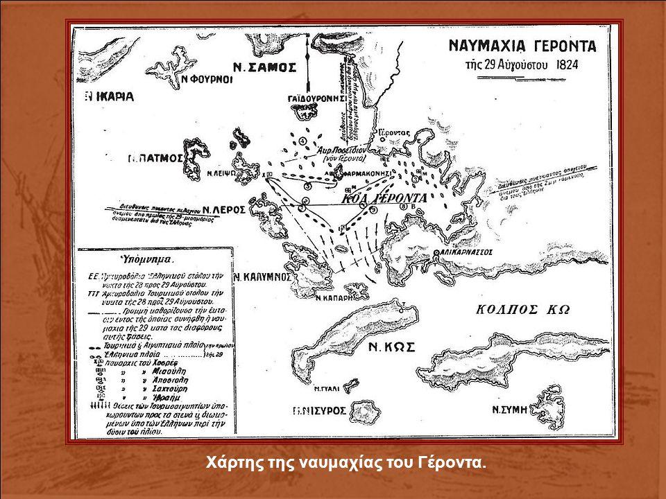 Χάρτης της ναυμαχίας του Γέροντα.